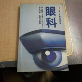 眼科  专科疾病知识丛书