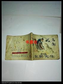 连环画:东郭先生 1972年二版一印