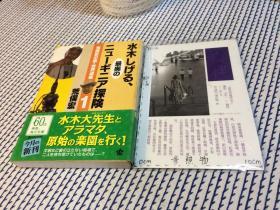 日文原版:  水木しげる、最奥のニューギニア探検