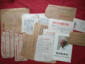 中央音乐学院行政处长张来旺(1921.8.11-2010.9.7)老同志遗存老手稿(信札、信函、手札、档案等)资料一批约50张汇总发布(1951年至2010年)
