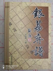 银荔弈谱----象棋大赛象棋谱硬精装2006一版一印,仅仅4500 册