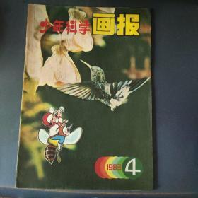 少年科学画报1983年第4期