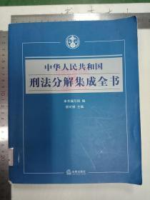 中华人民共和国刑法分解集成全书