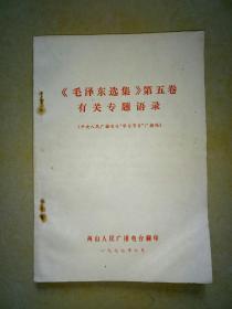 《毛泽东选集》第五卷有关专题语录.
