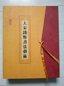 大宋钱币书法艺术(共24枚,保真钱币)