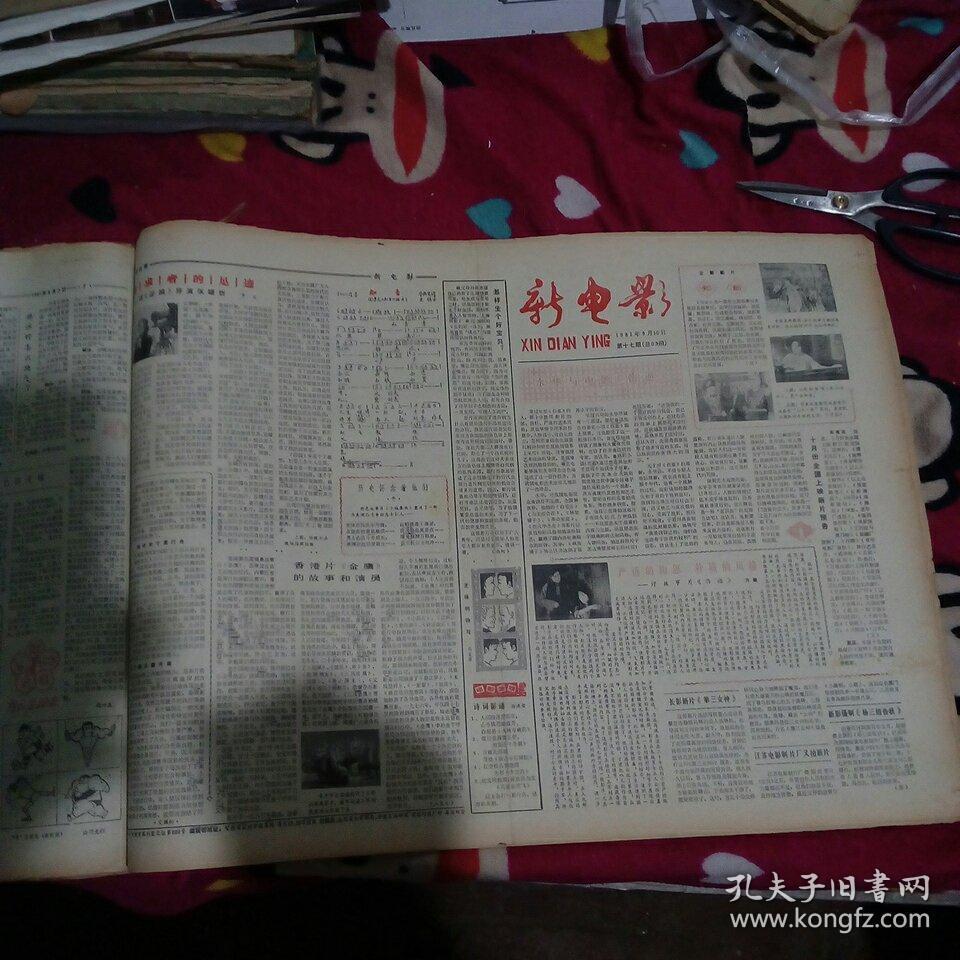 老报纸 新电影 1981年9月15日共4版