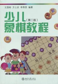 少儿象棋教程 王国栋, 方士庆, 李燕贵 9787301228203