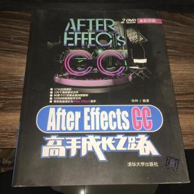After Effects CC高手成长之路 无光盘