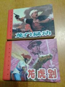 江西革命斗争故事:龙门暴动、龙虎剑 2册合售【50开连环画 2006年新版】
