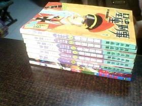 星座刑事(1-8册)