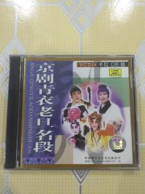 京剧青衣老旦名段(1VCD 卡拉OK版)【中唱绝版珍藏!全新未拆封!】