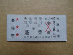 库存老船票50张(旅顺至山东蓬莱叁等甲船票)