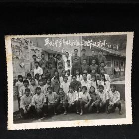 黑白老照片:平武中学初七六级二班毕业留影 毕业照 1976年7月摄