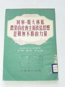列宁-斯大林底农业的社会主义改造思想是战无不胜的力量(1953年初版)