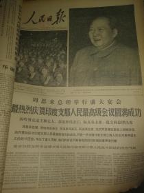 新华日报 1974.7