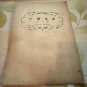 围棋通讯 【第四号】1948年出版       24号