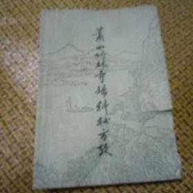 萧山竹林寺妇科秘方考