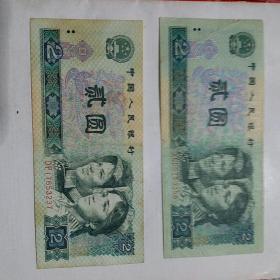 第四版 人民币 贰元   2元 纸币 1990年 单张价格