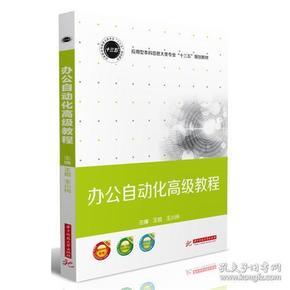 办公自动化高级教程—作者:王哲 王小玲