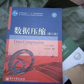 数据压缩(第3版)