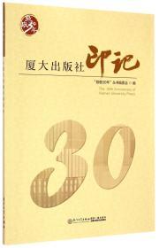 厦大出版社印记:致敬30年