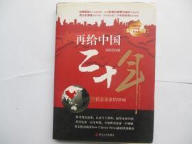 再给中国二十年:一位企业家的呐喊