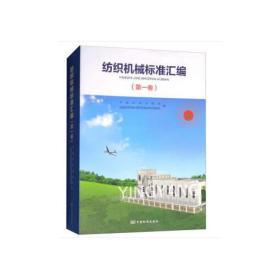 纺织机械标准汇编(第一卷)