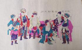 精美白绵纸版画!!清代版80年代印潍县杨家埠木版年画社出品*纪有德全策助大同