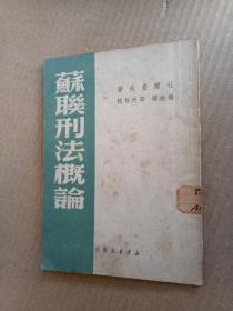 《苏联刑法概论》(馆藏书,平装32开。)