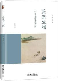 美玉生烟——叶嘉莹细讲李商隐(含光盘)(精)