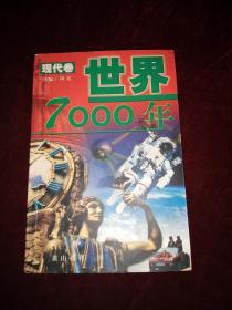 现代卷  世界七千年