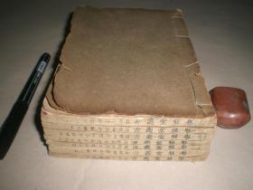 清白纸精刻刻:《诗书古训》存原装7册