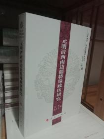 元明清西南边疆特殊政区研究