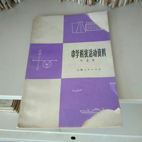 中学科技活动资料   第4辑   1975