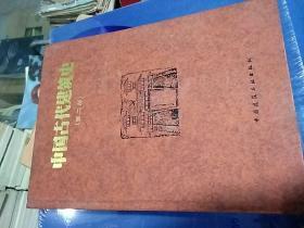 中国古代建筑史<第二版〉刘敦桢〉,2005年一版20次印刷,精装本,插图本,16开本,奇书少见,看图免争议。