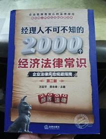经理人不可不知的2000个经济法律常识:企业法律风险规避指南(第2版)