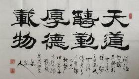 乐安人书法,天道酬勤,厚德载物1940年生于三百多年传统教育世家。