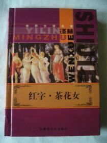 世界文学名著:红字·茶花女