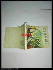 连环画:扬州夺玉玺