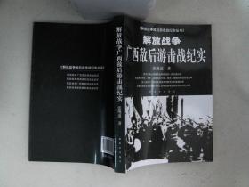 解放战争.广西敌后游击战纪实    馆藏有章