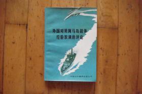 外国对英阿马岛战争经验教训的评论
