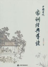 中国古代家训经典导读