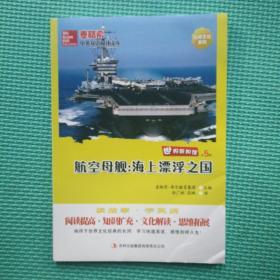 麦格希中英双语阅读文库: 航空母舰:海上漂浮之国