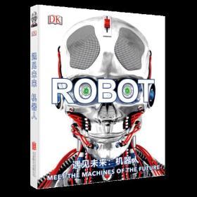 DK遇见未来:机器人(全新)