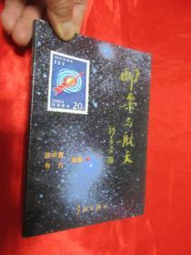 邮票与航天