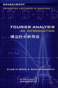 傅立叶分析导论/数学经典英文教材系列 正版 Elias M.Stein,Rami Shakarchi   9787506272872
