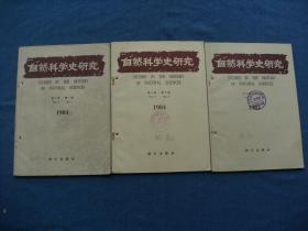 自然科学史研究(1984.第3卷第1.2.4期)三册合售