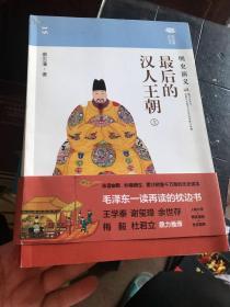 蔡东藩说中国史--最后的汉人王朝:明史演义