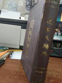道教大辞典  全一册 馆藏 影印本  一版一印