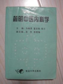 简明中医内科学